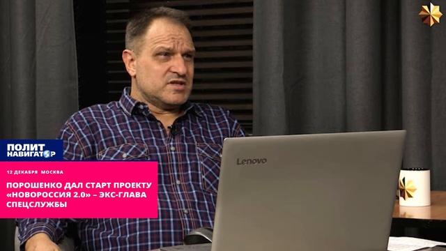 Порошенко дал старт проекту «Новороссия 2.0» – экс-глава спецслужбы