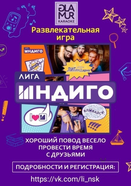 """Афиша Новосибирск ИнтелектИгра """"Лига Индиго"""""""