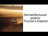 Автомобильные дороги России в Европе