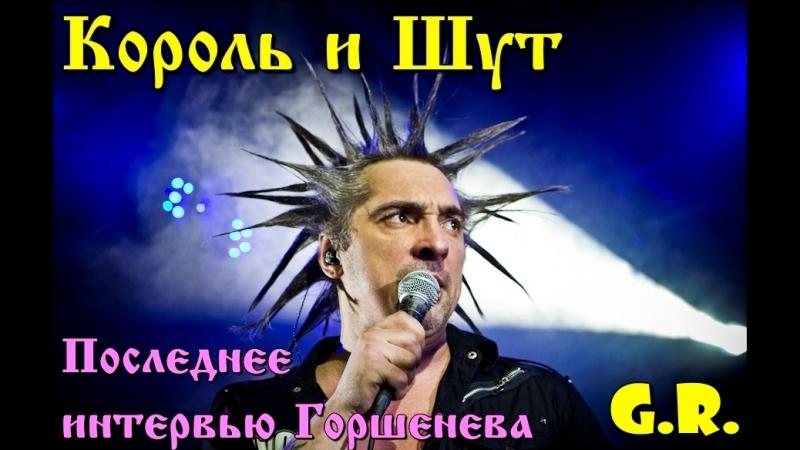 Последнее интервью Горшенева.Король и Шут