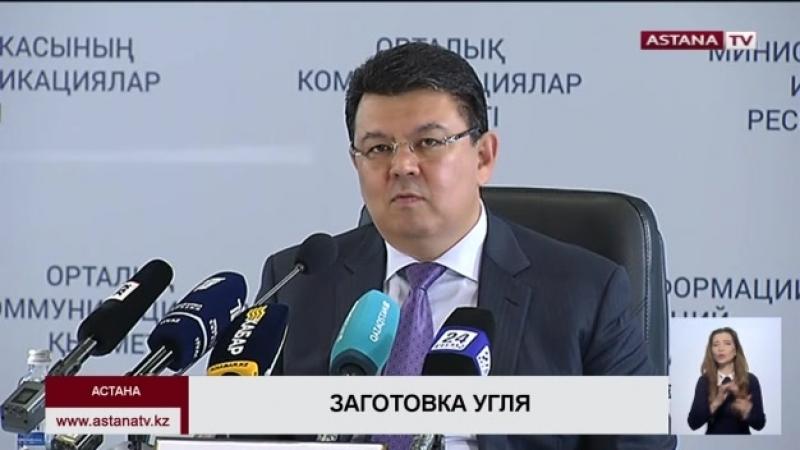 Министр энергетики посоветовал отдельным регионам поторопиться с заготовкой угля