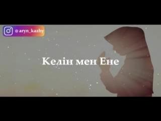 Келін мен Ене -Ерлан Ақатаев ᴴᴰ_low.mp4