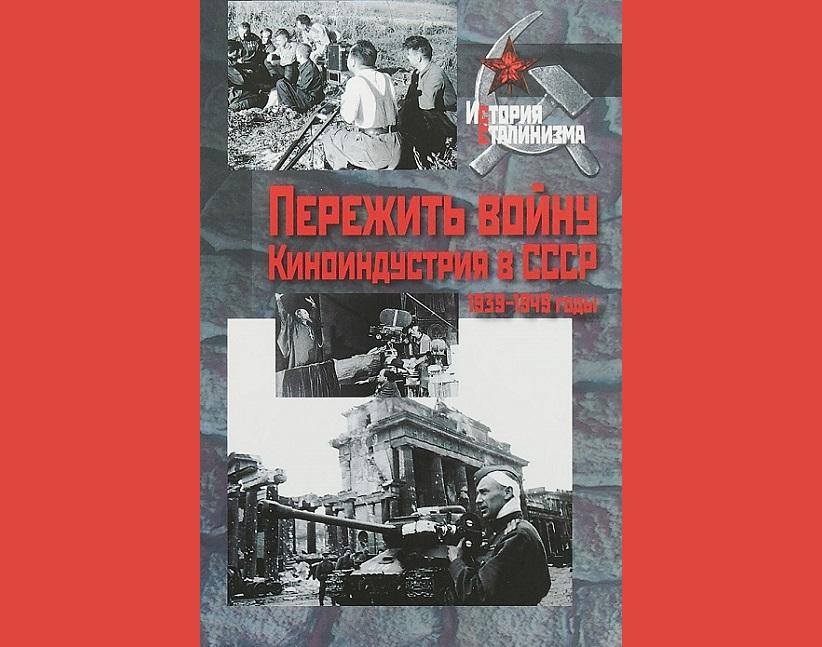 Пережить войну. Киноиндустрия в СССР, 1939–1949 годы (2018)