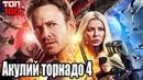 Акулий торнадо 4: Пробуждение/Sharknado 4: The 4th Awakens (2016).Трейлер ТОП-100 Фэнтези.