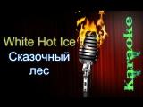 White Hot Ice - Сказочный лес ( караоке )