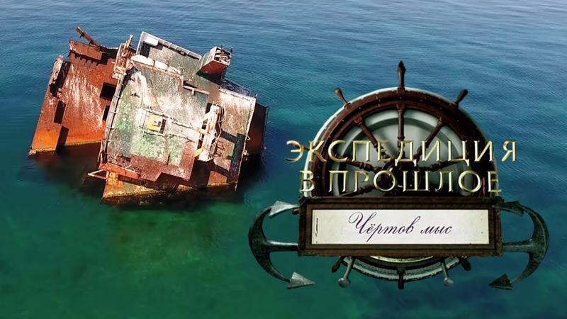 Экспедиция в прошлое. Чёртов мыс (Мыс Тарханкут) Крым.