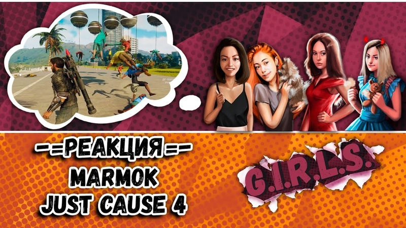 """Marmok - Just Cause 4 _""""Баги, Приколы, Фейлы_"""". Реакция ДевушекGIRLS"""
