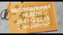 ВЫШИВАЛЬНАЯ НЕДЕЛЯ с 25.01-2.02.19/Вышивка по воскресеньямза или противи БОЛЬШАЯ СТИРКА!