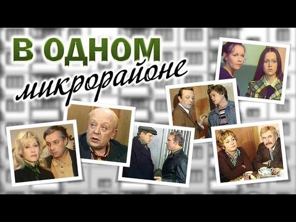 Спектакль В одном микрорайоне 1 с._1976 (киноповесть).