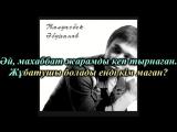 Жолдасбек Абдиханов Бакытты деп ойласын с текстом.mp4