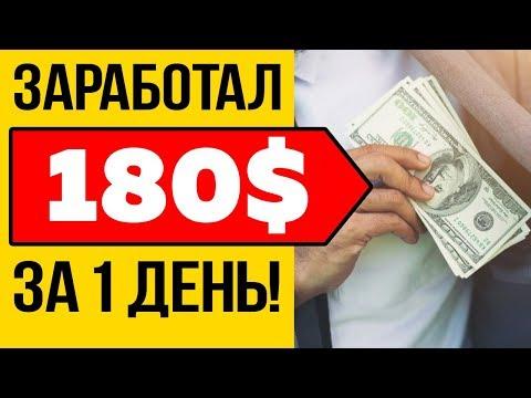 ЗАРАБОТАЛ В ИНТЕРНЕТЕ 180$ ЗА 1 ДЕНЬ НА САЙТЕ DIMEX LIVE