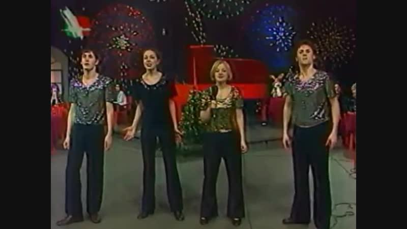 Илона Казакевич, Дмитрий Якубович, Алексей Гриненко и Екатерина Дегтярёва в Рождественской передаче. 1998 год