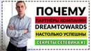 DREAMTOWARDS - Секреты сетевика часть №1 Почему партнёры dreamtowards настолько успешны
