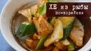 Хе из рыбы по-корейски как приготовить корейские салаты