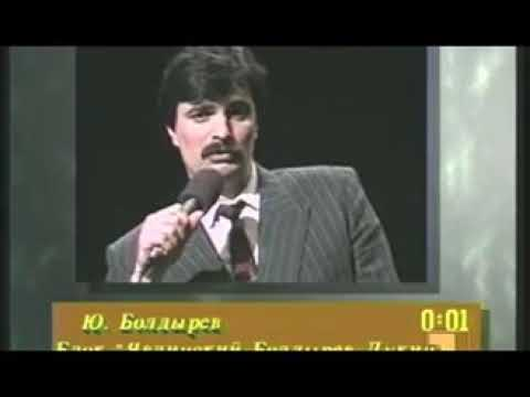 Ю Ю Болдырев . 1993 год , и у кого то ещё язык поворачивается против него