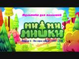 Сборник 6 - Мультики для детей - Ми-ми-мишки