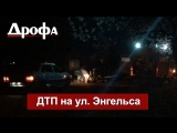 ЧП / Водитель сбил велосипедиста 08.05.18 / Дрофа