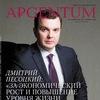 ARGENTUM. Журнал о деловых людях