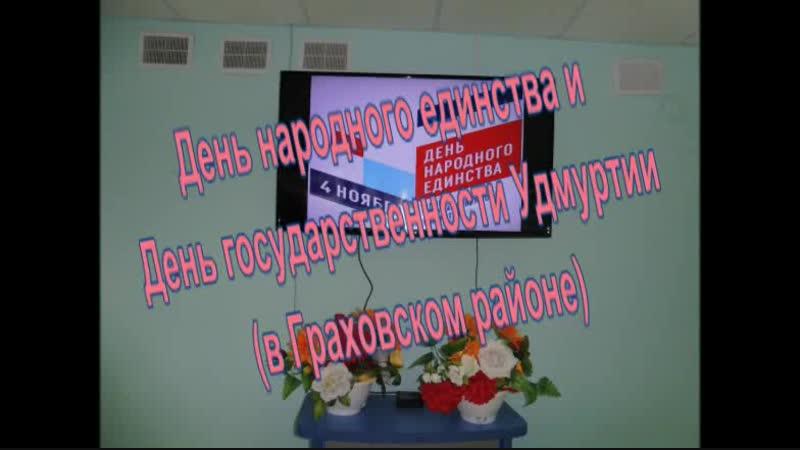 День народного единства и День государственности Удмуртии (в Граховском районе)