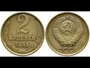2 копейки 1985 года Цена Стоимость