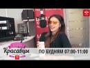 Регина Тодоренко в гостях у Красавцев Love Radio. 25.05.2018