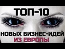 ТОП-10 НОВЕЙШИХ БИЗНЕС-ИДЕЙ из Европы! 2019! Этого ты еще НЕ ВИДЕЛ