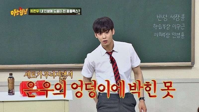 (헉) 뮤직비디오 촬영 중 엉덩이에 못 박혔던 차은우(Cha Eun-woo)⊙ㅁ⊙ 아는 형님(Knowing bros) 13