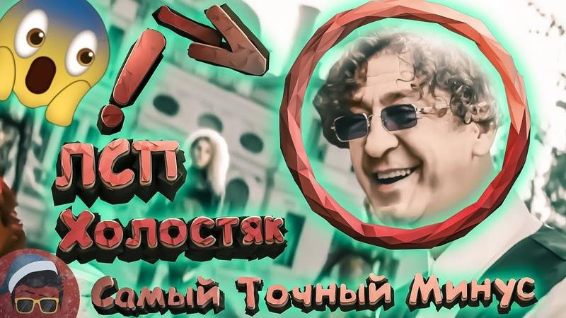 🔥ЛСП, Feduk, Егор Крид – Холостяк І 😳САМЫЙ Точный Минус😈 І NJM 18🔥