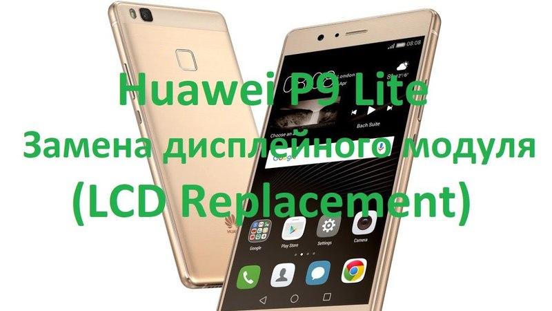 Huawei P9 Lite Замена дисплейного модуля (LCD Replacement)