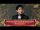 Мұқасан Шахзадаев Өкпелеме аудио