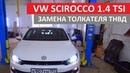 Тест-драйв VW Scirocco 1.4 TSI / Замена толкателя ТНВД или как избавиться от ШУМА мотора VAG?