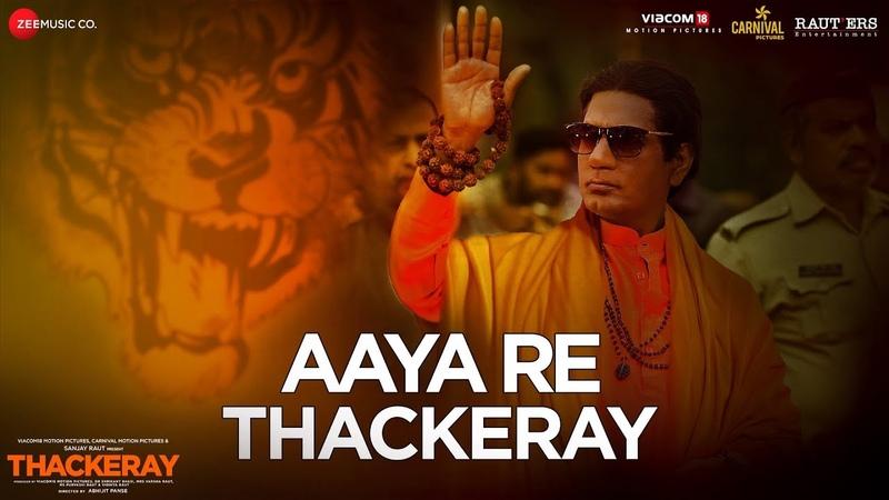 Aaya Re Thackeray | Thackeray | Nawazuddin Siddiqui Amrita Rao | Nakash Aziz | Rohan Rohan