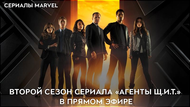 Смотрим 2 сезон сериала Агенты Щ И Т в прямом эфире