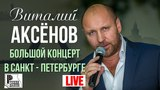 Виталий Аксенов - Большой концерт в Санкт Петербурге 2017