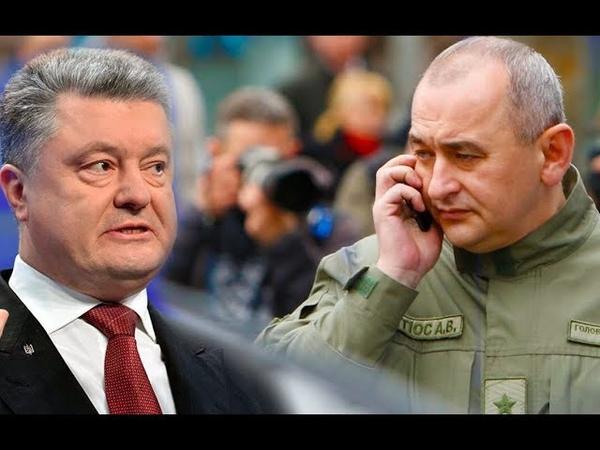 Петро будет догонять странное исчезновение главного военного прокурора Украины Матиоса...