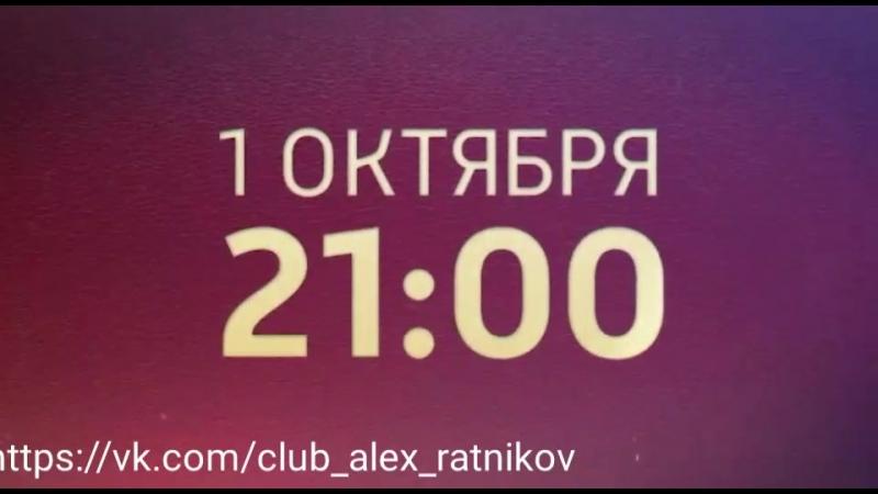 Московская Борзая 2 Анонс 2