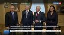 Новости на Россия 24 Нас оставили без медового месяца вице президент США пожаловался на СМИ