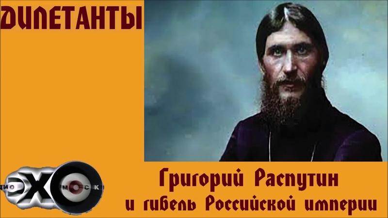 Леонид Млечин - Григорий Распутин и гибель Российской империи | Дилетанты | Эхо москвы