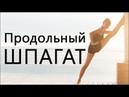 Продольный шпагат Комплекс упражнений Катерины Буйда
