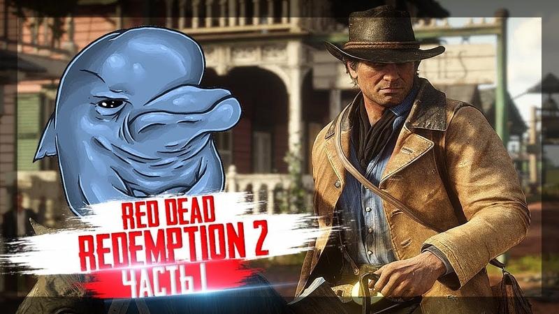 Red Dead Redemption 2 - Часть 1 | Dolphey | Youranus | Юранус