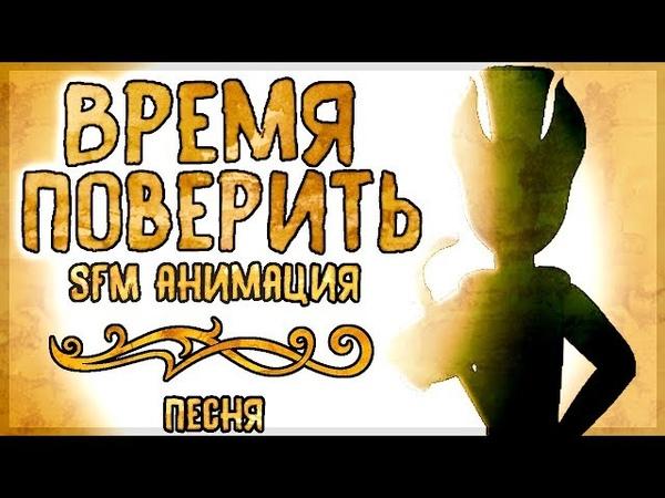 SFM АНИМАЦИЯ ПЕСНЯ БЕНДИ YOU WILL BELIEVE НА РУССКОМ CG5 DAGAMES REMIX COMODO CHORDS ОЗВУЧКА ПЕРЕВОД
