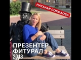 Презентер воркшопа Разумное тело - Наталья Соколова