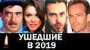ЗНАМЕНИТОСТИ УШЕДШИЕ В 2019 ГОДУ Началова Децл и др YouTube