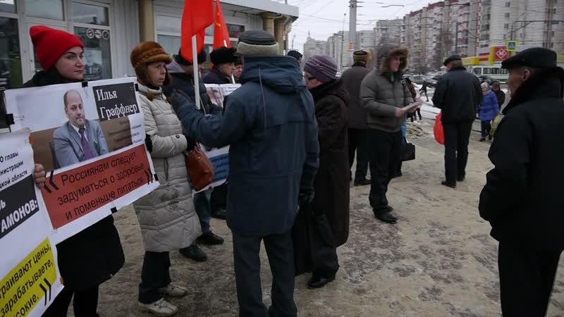 Пикет КПРФ у Октябрьского рынка Липецка 15.12.2018