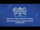Институт спорта, туризма и сервиса