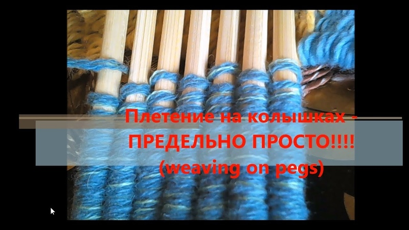 Плетение на колышках - ПРЕДЕЛЬНО ПРОСТО! (weaving on pegs)