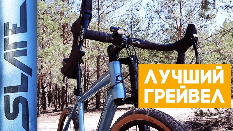 Cannondale Slate Apex 1 2018 выбираю gravel велосипед