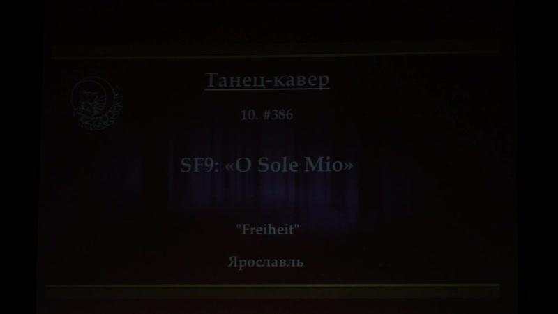 3.10. SF9 O Sole Mio — Freiheit — Ярославль 386
