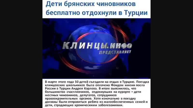 Громкий скандал разразился в Клинцах но как говорится Им хоть ссы в глаза все божья рос mp4