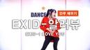 EXID(이엑스아이디) - 알러뷰(I LOVE YOU) 안무 튜토리얼/거울모드 Dance Tutorial Mirrorㅣ 댄스아카데 48120